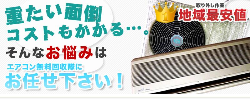 立川市・国分寺市・国立市・小金井市のエアコンの無料回収はロングテールジャパン
