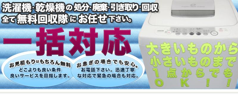 立川市・国分寺市・国立市・小金井市の洗濯機の無料回収はロングテールジャパン