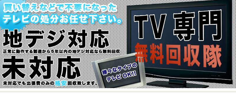 立川市・国分寺市・国立市・小金井市の液晶テレビの無料回収はロングテールジャパン