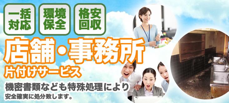 回収・清掃・廃棄まで店舗・事務所の片付けサービス|上野原市、大月市