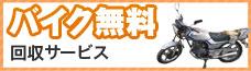 立川市・国分寺市・国立市・小金井市 バイクの引き取り・無料回収
