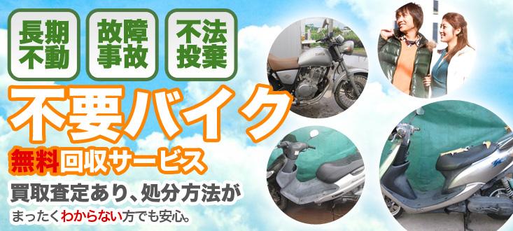 バイクの廃棄処分でお困りなら バイクの無料回収サービス|上野原市、大月市