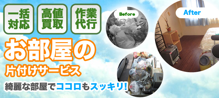 綺麗なお部屋で心もすっきりお部屋の片付けサービス|上野原市、大月市